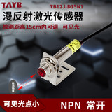 M12 laser diffuse reflected photoelectric switch visible light sensor infrared induction switch 15cm adjustable NPN
