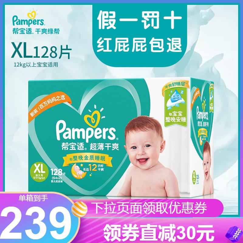 绿帮宝适纸尿裤婴儿xl128片尿包超薄干爽透气男女大号尿片尿不湿