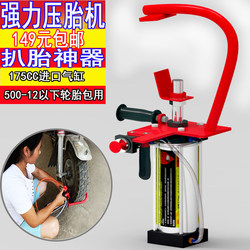 Pneumatic tyre raking machine, electric car, motorcycle tyre pressure, tyre removal tool, tyre pliers, tire repair