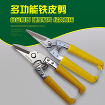 8 inch multifunctional iron scissors wire groove Scissors universal Shear Integrated crane