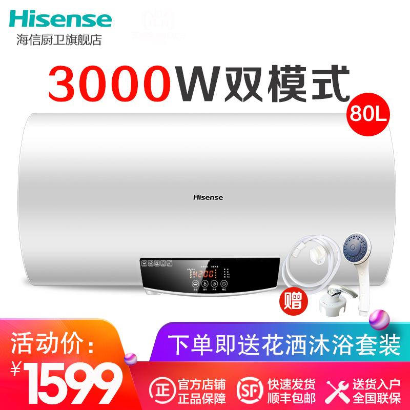 Hisense/海信 DC80-W1533储水式遥控速热电热水器家用80升大容量