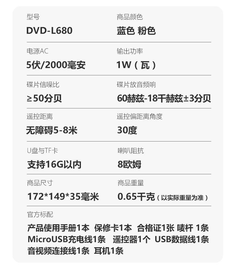 纽曼L680CD播放机便携DVD播放器插卡U盘小学生英语随身听CD复读机商品详情图