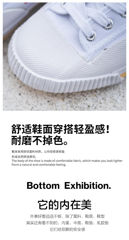 飞跃 501 男女款经典复古帆布鞋 图10