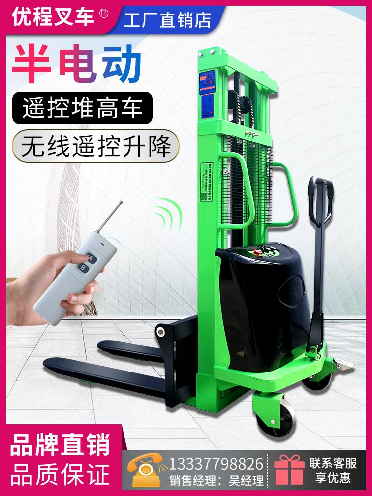Yucheng 1 ton semi-electric stacker Electric stacker 2 ton hydraulic loading and unloading driver Push battery lift stacker