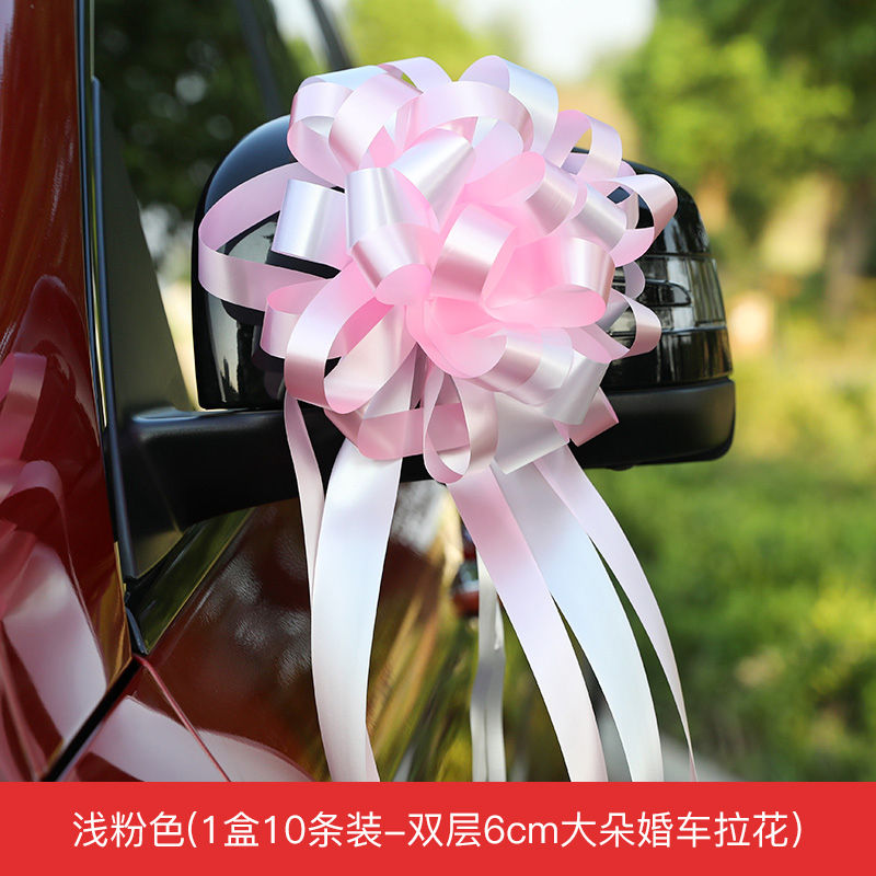 [7. LIGHT PINK] 1 BOX OF 10 STRIPS DOUBLE 6CM LARGE WEDDING CAR PULL FLOWERS