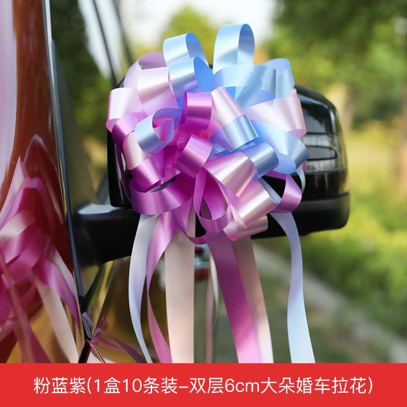 [8. PINK BLUE PURPLE] 1 BOX OF 10 STRIPS DOUBLE 6CM LARGE WEDDING CAR PULL FLOWERS