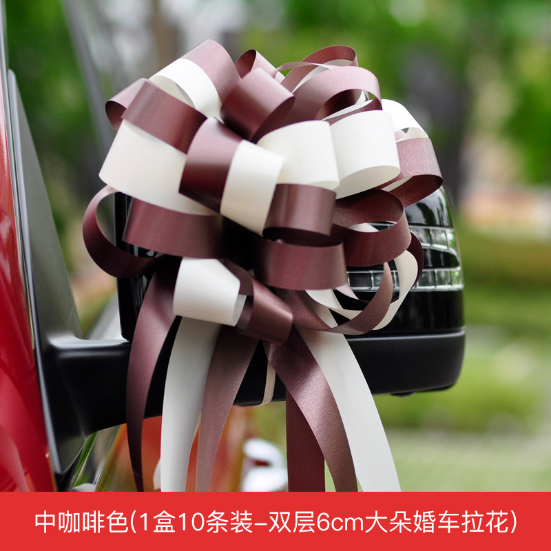 [19. MEDIUM BROWN] 1 BOX OF 10 STRIPS DOUBLE 6CM LARGE WEDDING CAR PULL FLOWERS