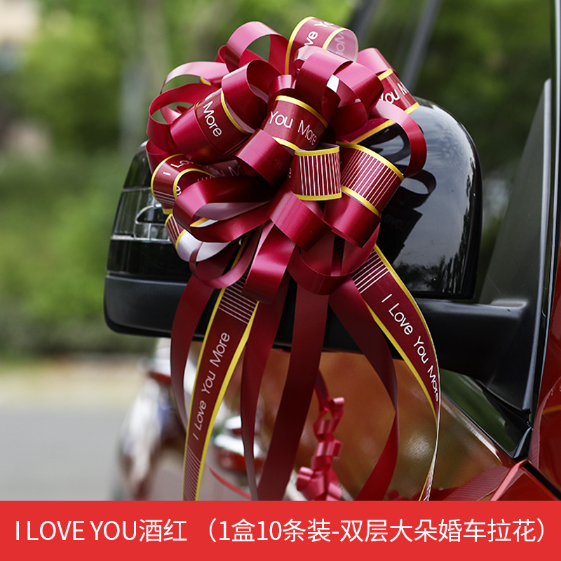 NEW PRODUCT [ILOVEYOU WINE RED] 1 BOX OF 10 STRIPS DOUBLE 6CM BIG WEDDING CAR PULL FLOWER