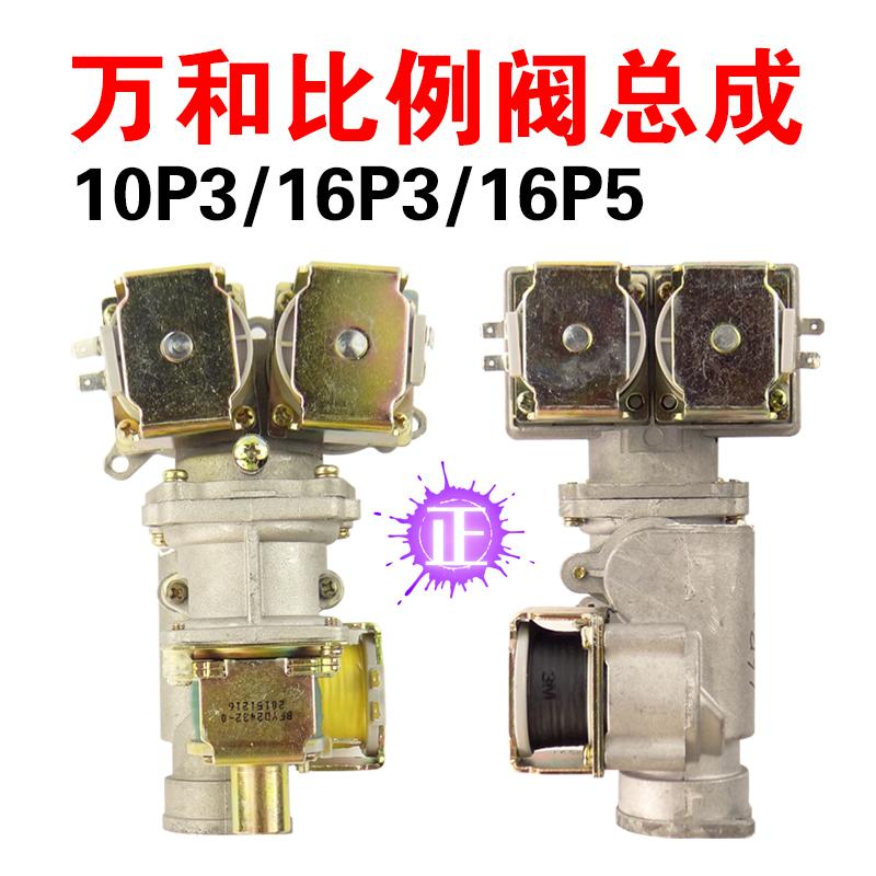 万和燃气恒温热水器电磁比例阀220VZD252-J16P324VZD252-C