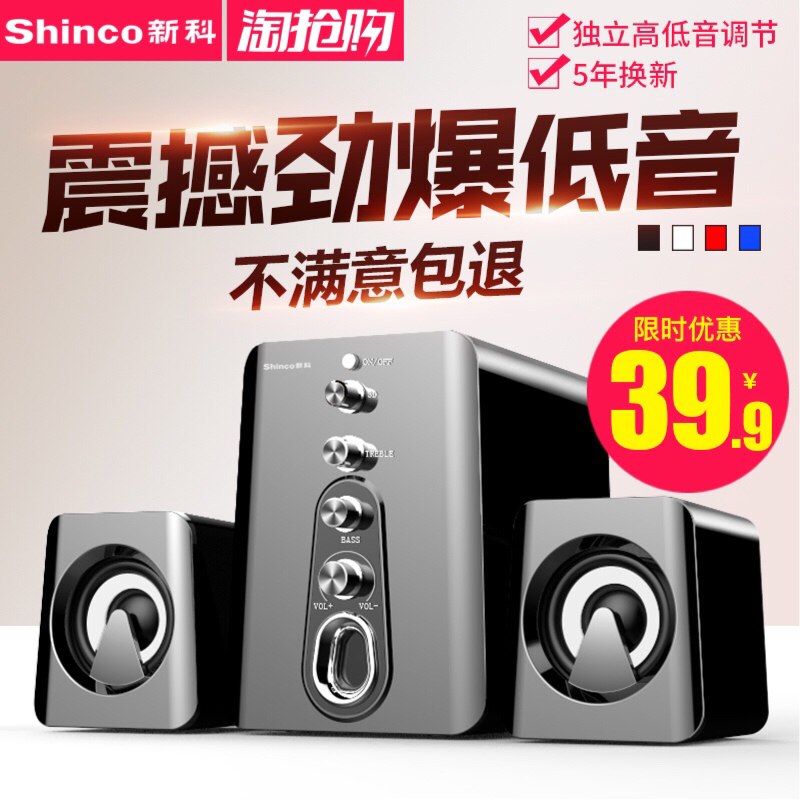 Shinco/蓝牙HC-807音响电脑喇叭有线小音箱笔记本迷你通用低音炮v音响新科台式USB多媒体有源电视家用超重2.1