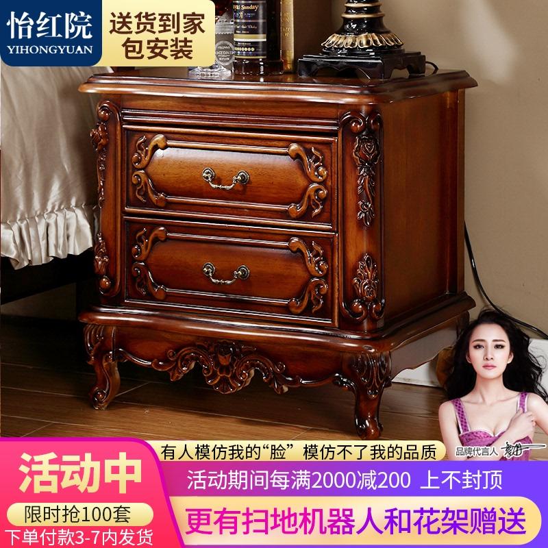 欧式奢华床头柜整装全实木雕花柜子储物柜床边柜美式乡村收纳柜子
