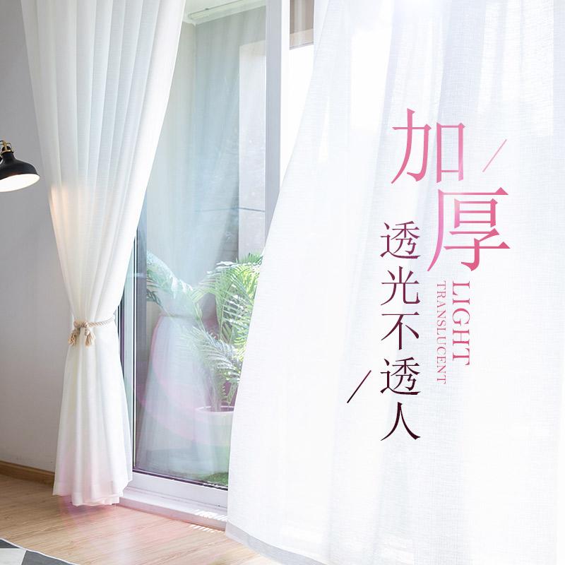 窗帘纱帘透光不透人纱飘窗白纱阳台纱客厅卧室半遮光窗纱白色纱幔