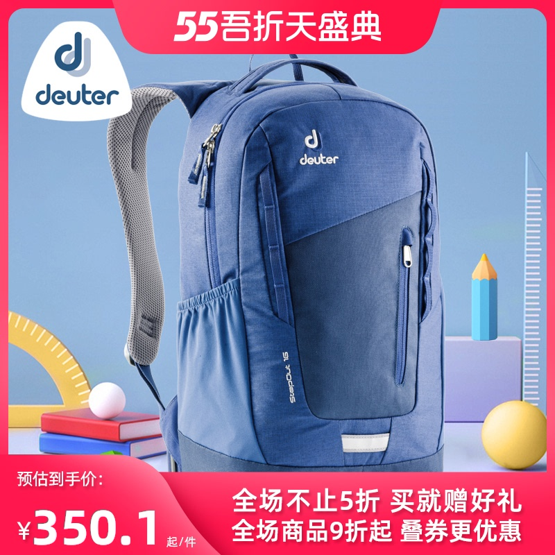 Germany Dote Deuter imported children's school bags to protect the ridge of primary and secondary school students men and women shoulder backpacks