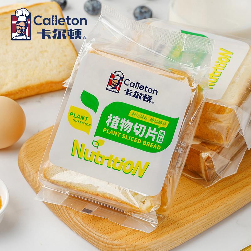 【薇娅推荐】卡尔顿原味吐司切片面包早餐整箱营养代餐糕点 500g