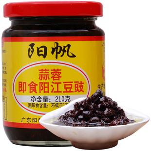 阳帆牌蒜蓉即食豆豉210g阳江特产