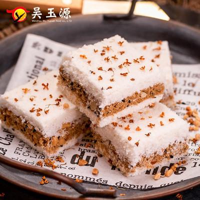 【网红小吃】浙江特产手工桂花糕250g