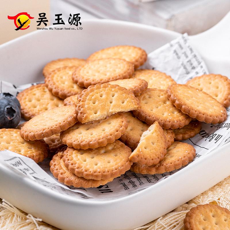 【拍一发10】日式小圆饼干共500g