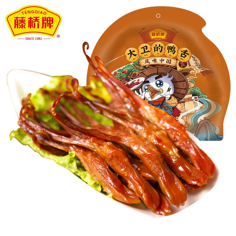 【主播推荐】藤桥牌 温州特产鸭舌 网红零食卤味休闲零食215g