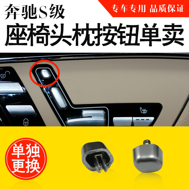 Applicable to Mercedes s-class seat adjustment button S300 S320 S350 S400  S600 headrest button