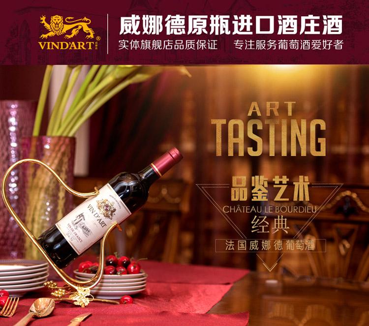 法国进口红酒威娜德梅洛赤霞珠原瓶原装干红葡萄酒双支装手提袋1张