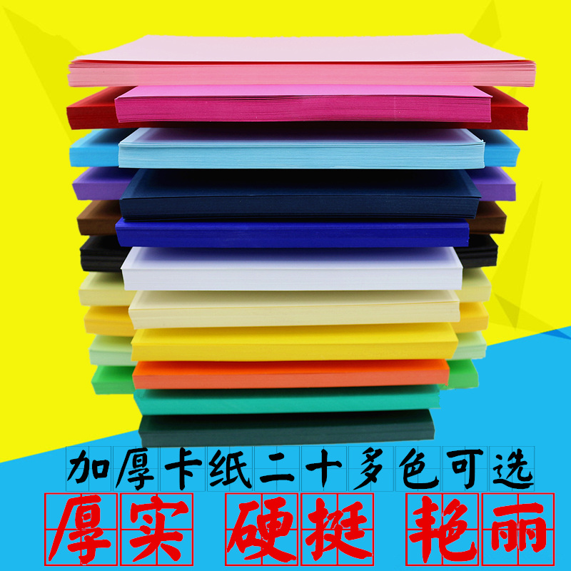 230g color thick cardboard A3 A4 hand-colored cardboard hand-painted ...