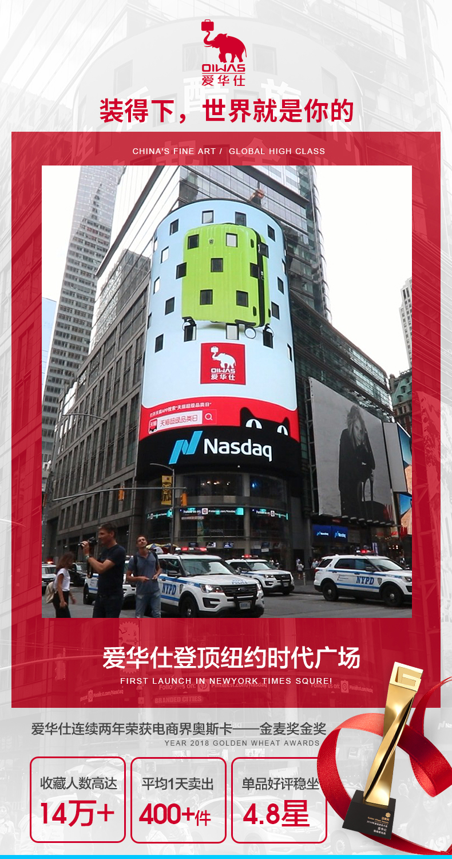 愛華仕登頂紐約時代廣場