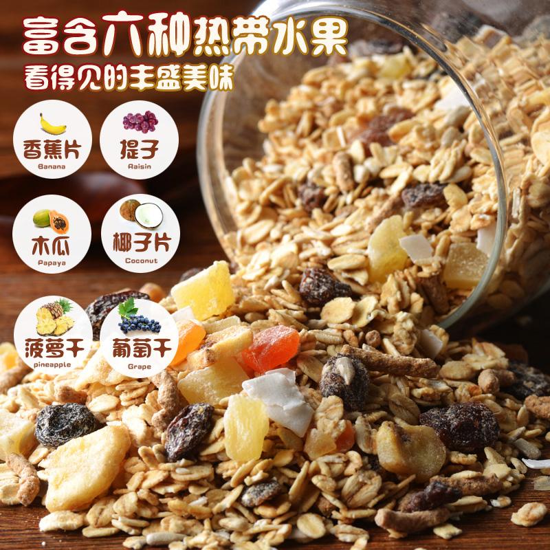 6种热带水果、4斤:澳洲自由公司旗下 澳伯顿 水果燕麦片 2斤x2袋