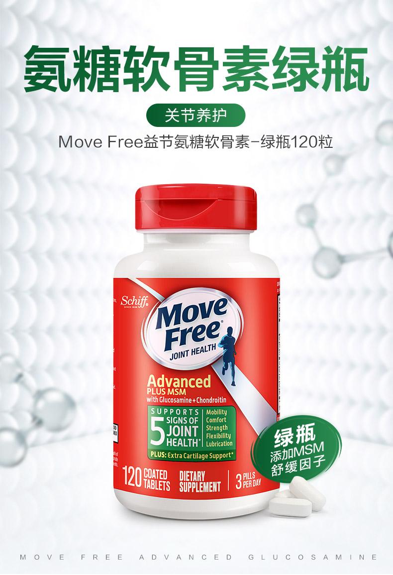 美国产 维骨力 Move Free 氨糖软骨素 加强版绿盒 120粒x2瓶 288元包邮 买手党-买手聚集的地方