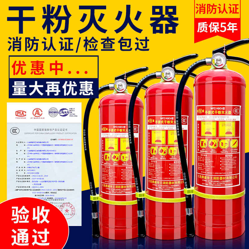 Shop portable 4kg dry powder fire extinguisher Factory household car with on-board 3kg4kg5kg fire equipment