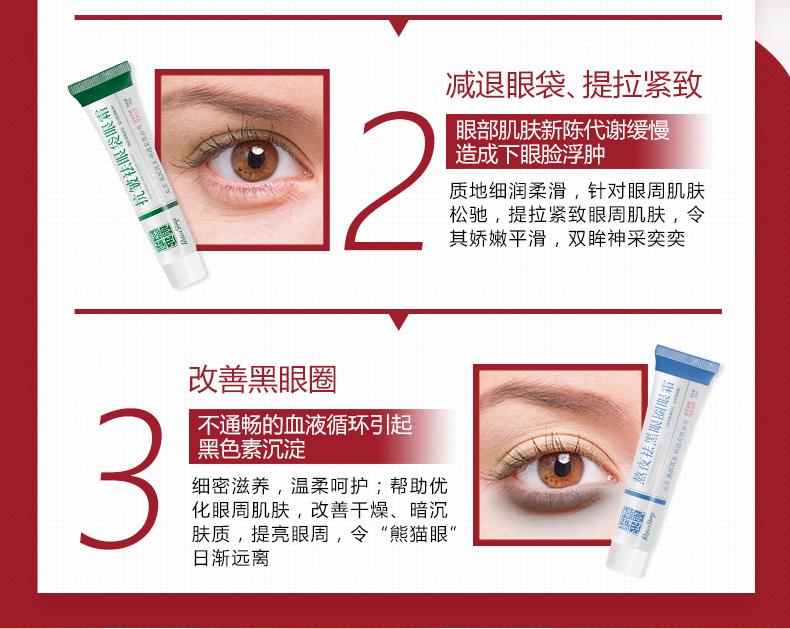 【燕肌药业】去细纹补水黑眼圈眼霜  买1送3 10