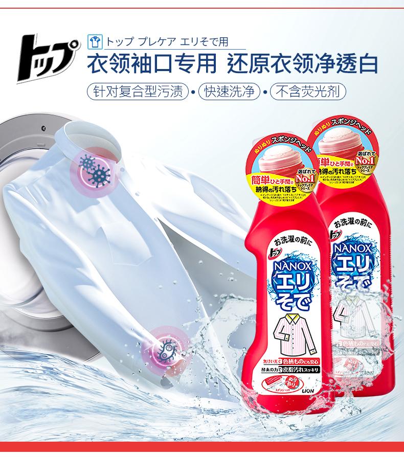 日本进口 狮王 衬衣衣领去渍护理剂 250ml*2瓶 图1