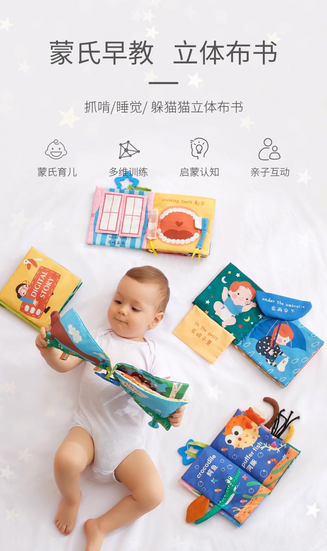 宝宝布书早教婴儿立体撕不烂早教书籍可咬响纸益智玩具详细照片