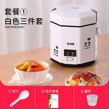 大牌【优雪】电饭煲家用多功能1.2L