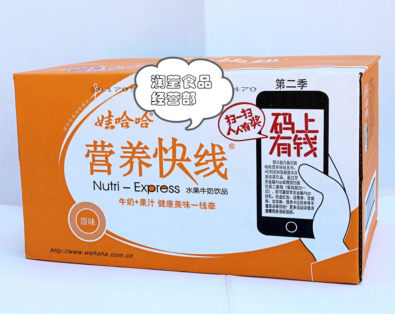 Usd 17 91 Wahaha Nutrition Express Original 500ml 15 Bottle Box