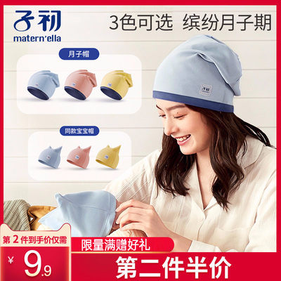 Children's early confinement caps postpartum windproof spring and autumn pregnant women's hats postpartum confinement turban autumn and winter warm baby hats