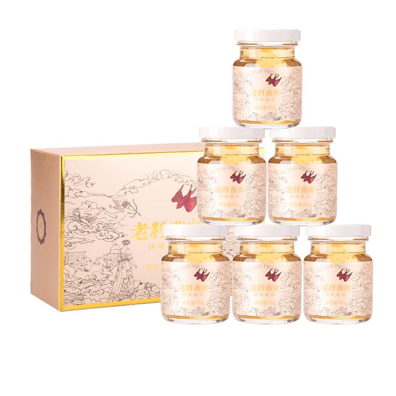 【老料】金丝燕即食燕窝6瓶礼盒装