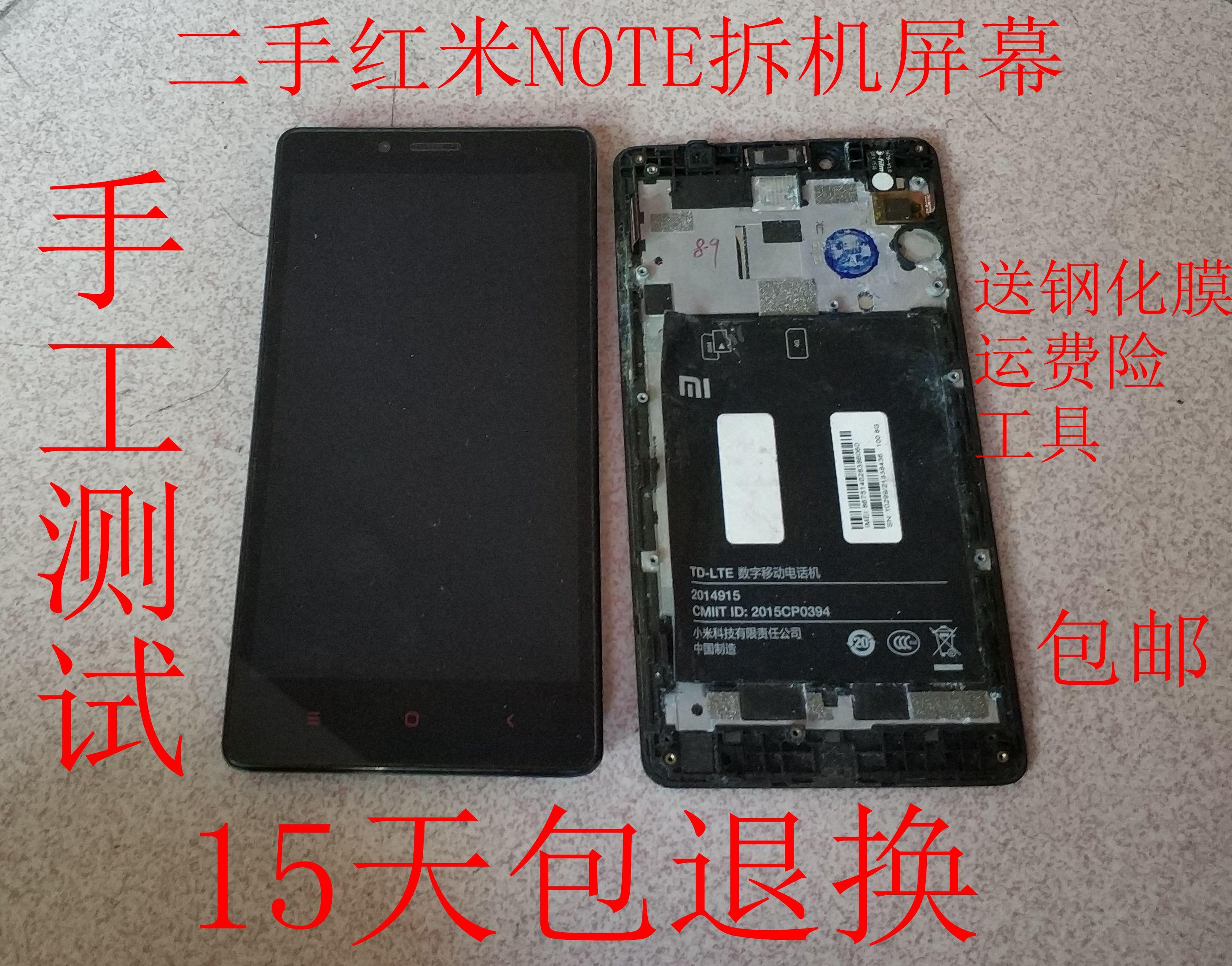 miui/小米红米NOTE4G3G单双卡液晶显示屏内外5.5屏幕总成