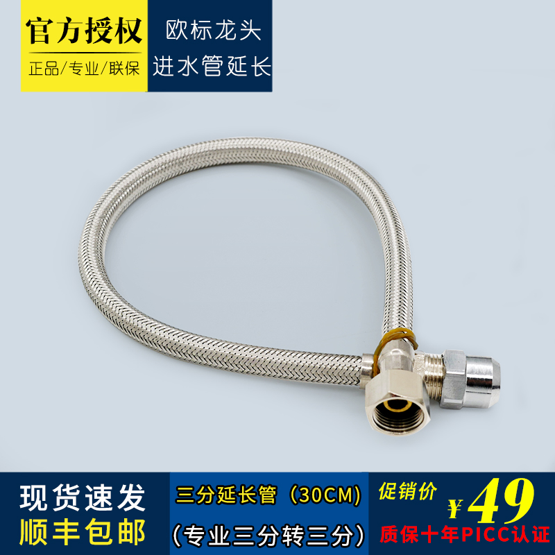 USD 29.30] Special with a long braided hose inside and outside Silk ...