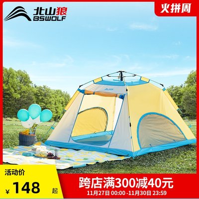 Tent outdoor automatic camping thickening children's camps field rainburst outdoor 3-4 people 2 equipment