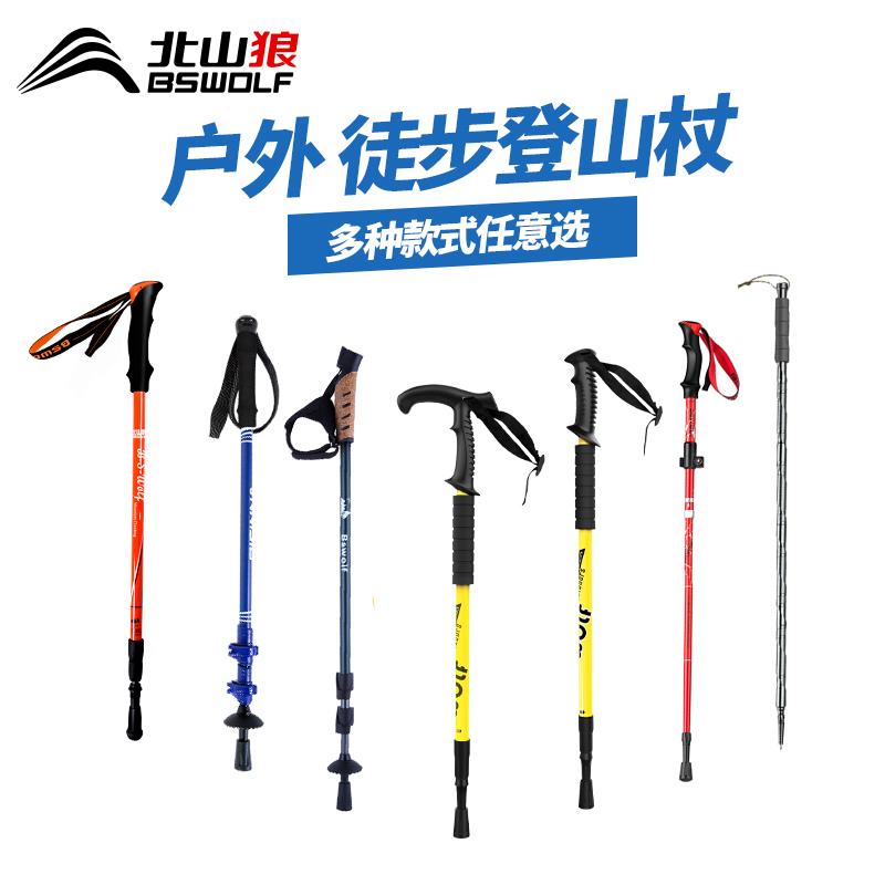 北山狼登山杖手杖户外超轻伸缩折叠男防滑徒步多功能碳素登山装备