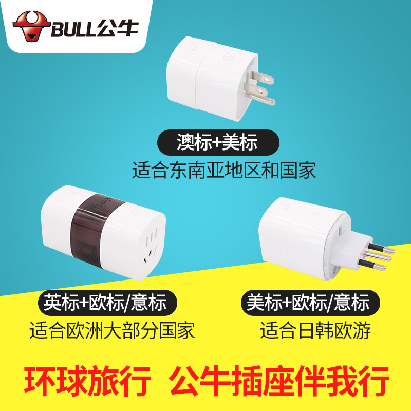 category:Conversion plug,productName:Bull multi-country travel ...