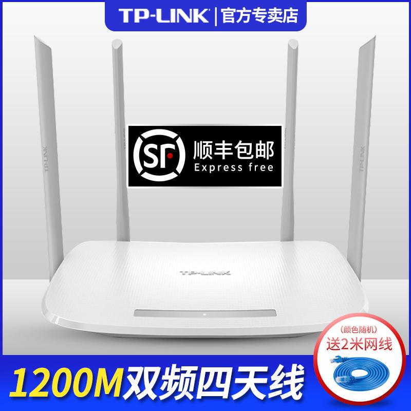 TP-LINK路由器穿墙王千兆无线智能速率高速WiFi穿墙tplink大功率AC1200光纤5Gv无线家用双频WDR5620