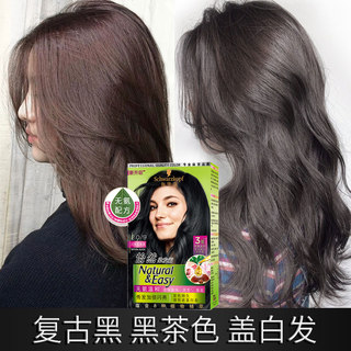 Schwarzkopf contend hair cream wool fat 3.0 chestnut brown dark brown solid black without ammonia plant cover gray hair