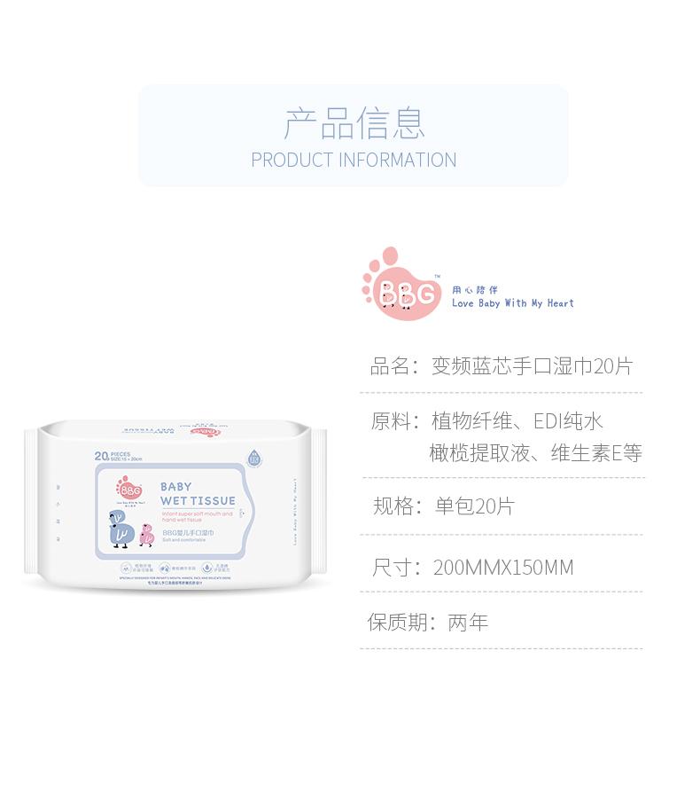 蓝芯湿巾详情_02.jpg