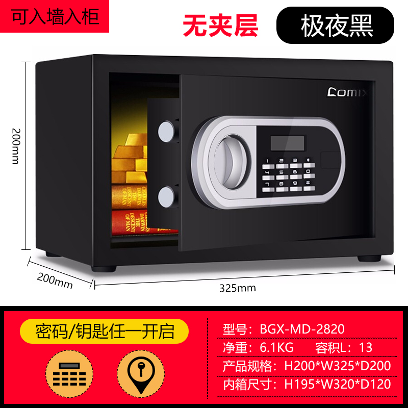 BGX-MD-2820 ELECTRONIC PASSWORD SAFE DEPOSIT BOX (VERY DARK NIGHT) WITHOUT INTERLAYER