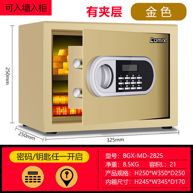BGX-MD-2825 ELECTRONIC PASSWORD SAFE DEPOSIT BOX (GOLD) WITH MEZZANINE
