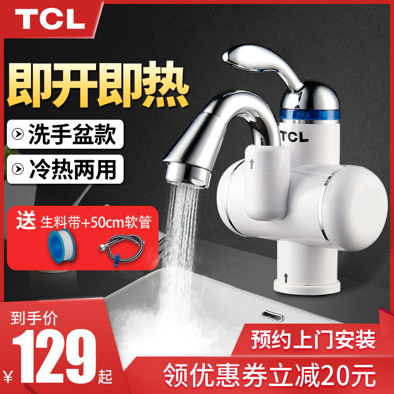 TCL electric tap heater kitchen small household fast electric tap that is thermal electric tap