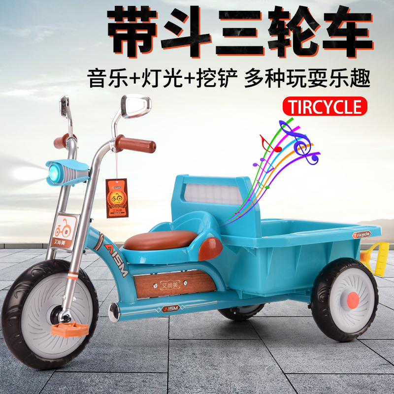 儿童三轮车脚踏车可带人2-6岁大号宝宝车子带后斗小孩童车自行车