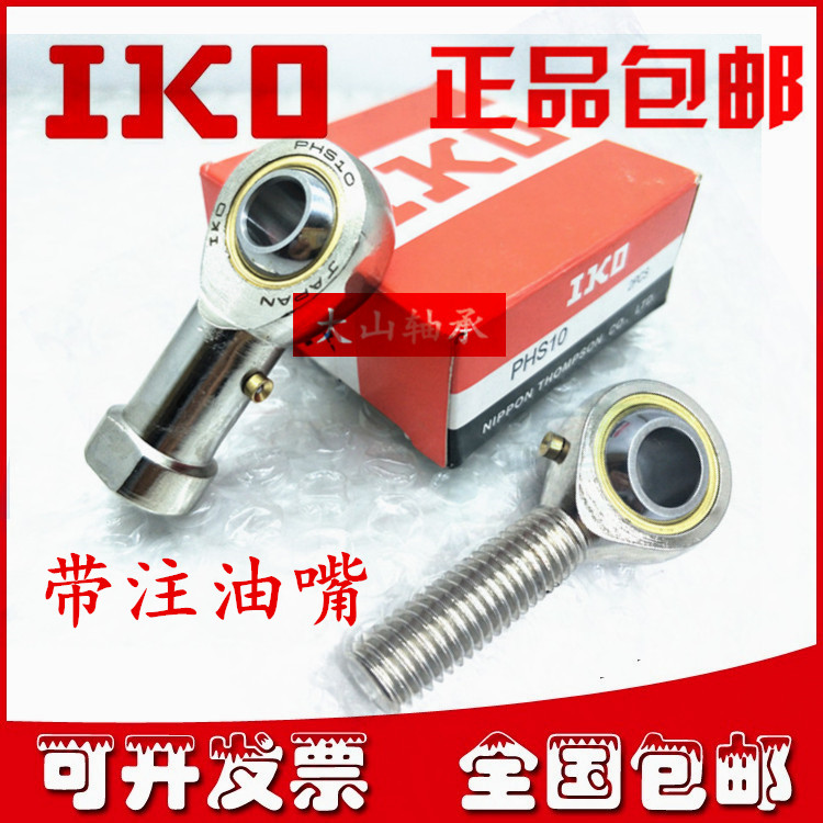 Imported Iko fisheye rod end bearing SI SIL3 4 5 6 8 10 12 14 16 18 20 T K