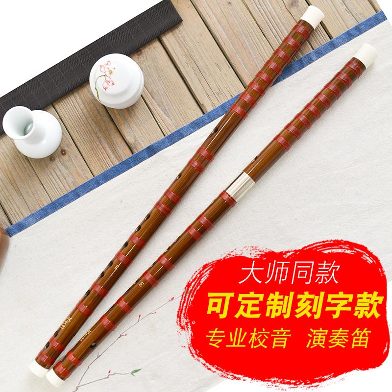 臻品笛子专业级演奏笛子苦竹笛横笛学生笛精制竹笛乐器包邮